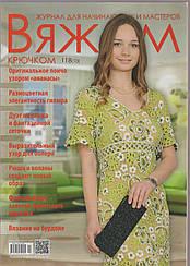 Журнал Вяжем крючком №118(10)