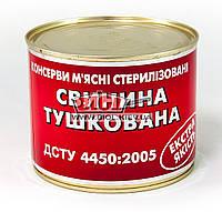 Свинина тушкована 525г Екстра ДСТУ Здорово