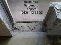 Демонтаж балконного порога