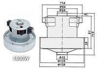 Двигатель (мотор) пылесоса ,1800W с выступом Samsung SKL , BD-119,VAC044UN,VC07156W,VCM-08S