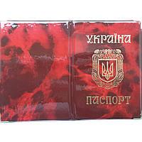 Обложки для паспорта Helper ОД-13 микс Украина Глянец