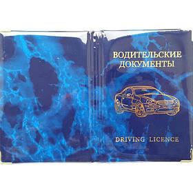 Обложки для водительского удостоверения Helper ОД-16 микс глянц без вклад
