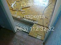 Демонтаж паркета Киев