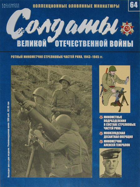 Солдаты Великой Отечественной войны (Eaglemoss) №64 Ротный миномётчик стрелковых частей РККА