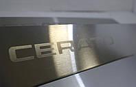 Защита порогов - накладки на пороги KIA CERATO с 2013 г. (Standart)