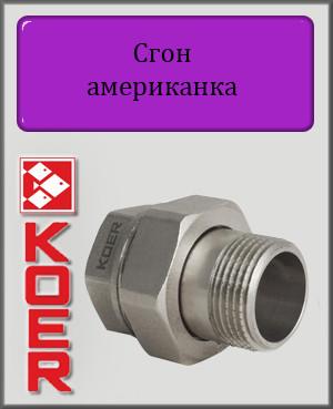 """Сгон американка 1 1/4"""" Koer никель (прямой)"""