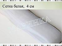 Сетка на бант, белая 4 см