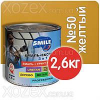 Смайл Экспресс 3в1 Гладкая-Желтый П/МАТ № 50 Грунт эмаль по ржавчине 2,6кг