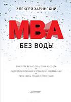 MBA без воды Харинский А