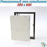 Ревизионный люк под плитку, фронтальный 200х600