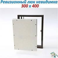 Ревизионный люк под плитку, фронтальный 300х400