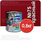 Смайл Экспресс 3в1 Гладкая-Красный П/МАТ № 75 Грунт эмаль по ржавчине 2,6кг, фото 2