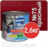 Смайл Экспресс 3в1 Гладкая-Красный П/МАТ № 75 Грунт эмаль по ржавчине 2,6кг
