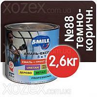 Смайл Экспресс 3в1 Гладкая-Темно Коричн П/МАТ № 88 Грунт эмаль по ржавчине 2,6кг