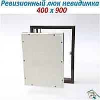 Ревизионный люк под плитку, фронтальный 400х900