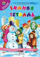 Зимние каникулы. Тетрадь для 2 класса + новогодний сюрприз. Одобрено!