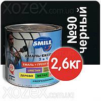 Смайл Экспресс 3в1 Гладкая-Черный П/МАТ № 90 Грунт эмаль по ржавчине 2,6кг