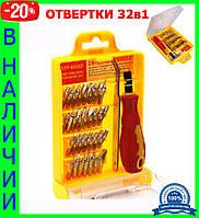 Профессиональный набор отвёрток 32в1 универсальный для телефонов, ноутбуков и прочей электроники! Качество!
