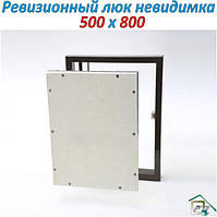 Ревизионный люк под плитку, фронтальный 500х800