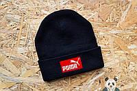 Стильная шапка мужская пума,Puma черная