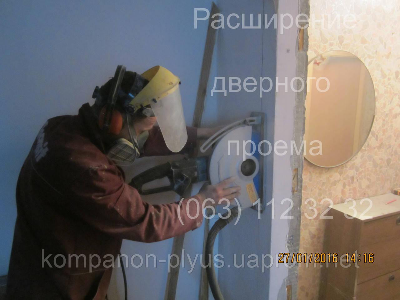 Розширення дверних прорізів Київ
