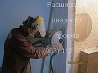 Расширение дверных проемов Киев
