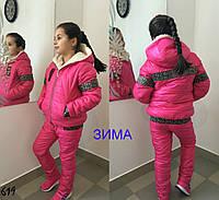 Костюм детский зимний 619 /ММ