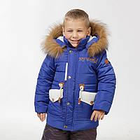 """Зимняя куртка на мальчика """"Экстрим"""""""