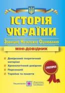 Історія України. Міні-довідник для підготовки до ЗНО та ДПА 2020