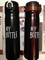 Термос бутылка Нержавеющая сталь My bottle 9035  500 мл  Акция !!!