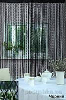 Нитяная штора Arya At191 черная 290х300 см