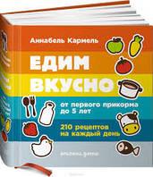 Едим вкусно: 210 рецептов на каждый день от первого прикорма до 5 лет Кармел А