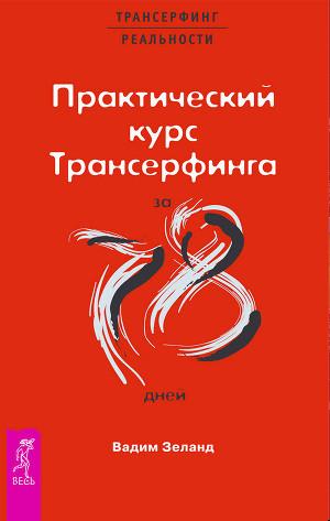 Вадим Зеланд. Практический курс Трансерфинга за 78 дней