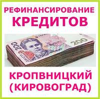 Рефинансирование кредитов Кропивницкий (Кировоград)