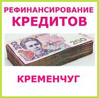 Рефинансирование кредитов Кременчуг