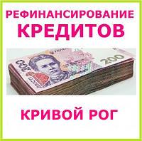 Рефинансирование кредитов Кривой Рог