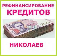 Рефинансирование кредитов Николаев