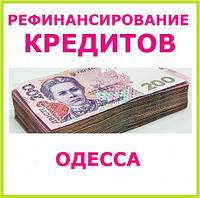 Рефинансирование кредитов Одесса