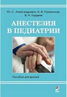 Юрий Александрович, Владимир Гордеев, Константин Пшениснов Анестезия в педиатрии