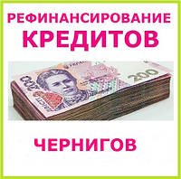 Рефинансирование кредитов Чернигов