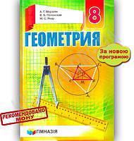 Учебник Геометрия 8 класс Новая программа Авт: Мерзляк А. Полонский В. Якир М. Изд-во: Гімназія