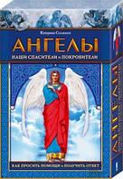 Колода Ангелы из 36 цветных карт в подарочной коробке + книга толкований, фото 1