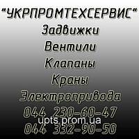 Задвижка 30с15нж  Ду100 Ру40