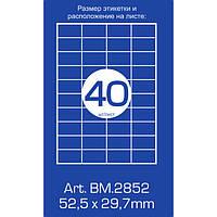 Этикетки самоклеящиеся (40 шт. на листе, 52,5 мм. х 29,7 мм., 100 л. в упак.)