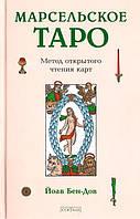 Книга Марсельское Таро. Метод открытого чтения карт. Бен-Дов Й.