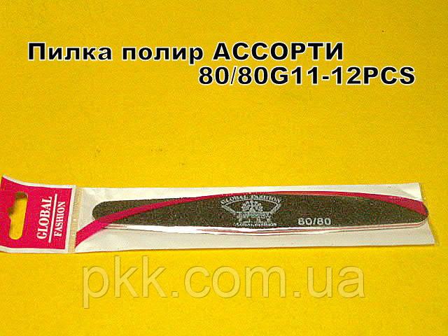G11-12PCS Пилка полир АССОРТИ  80/80