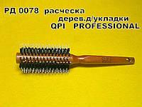 РД 0078  расческа дерев.д/укладки QPI   PROFESSIONAL