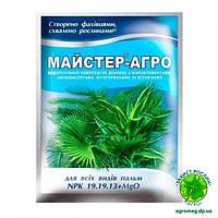 Мастер-Агро для пальм (NPK 19.19.13+MgO) 25 г