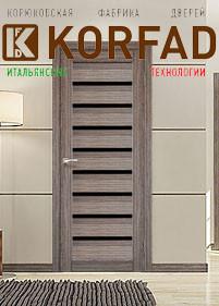 """Межкомнатные двери ТМ """"Korfad"""""""