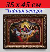"""Картина в рамке, икона """"Тайная вечеря"""". Размер 45 х 35 см."""